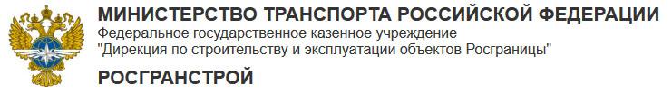 Росгранстрой